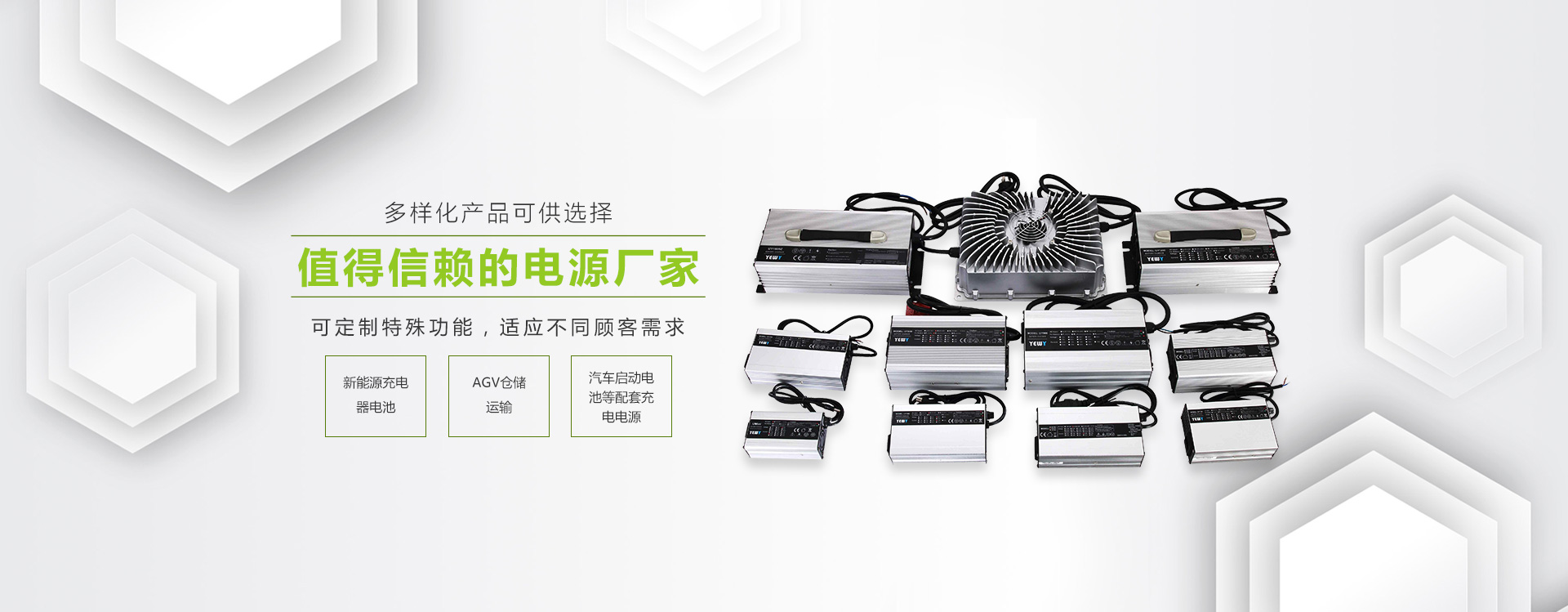 充电器生产厂家